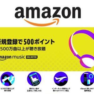 【7/2迄】Amazonの音楽聞き放題Music Unlimitedに新規会員登録で500ポイントプレゼントキャンペーン