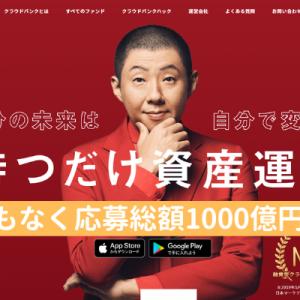 クラウドバンク累計募集額がまもなく1,000億円!記念の「お宝募集案件」を見逃すな!