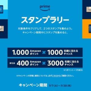 Amazonで最大1000ポイントが当たるスタンプラリーキャンペーン(7/20迄)