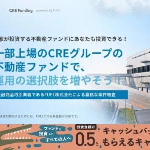 不動産型クラウドファンディング CRE Funding でキャッシュバック0.5%キャンペーン!ファンドの特徴・投資家リスク低減策とともに紹介