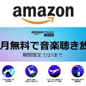 【7/21迄】Amazonの音楽聞き放題Music Unlimited 3か月間無料で音楽聞き放題 キャンペーン