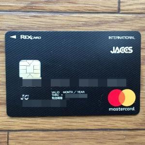 REX CARD、2020年11月請求分からポイント還元率を改悪で1.25%⇒1.0%に。【クレジットカード定期的見直しのススメ】