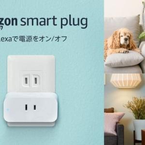先日発売開始のAmazon純正スマートプラグ「Amazon Smart Plug」、クーポンで50%OFFで990円(在庫なくなり次第終了)