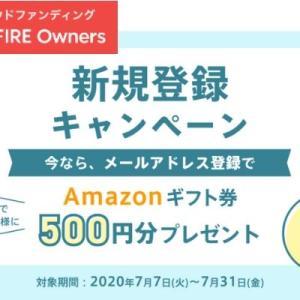【CAMPFIRE Owners】メールアドレス登録でAmazonギフト券500円分プレゼント(7/31迄)