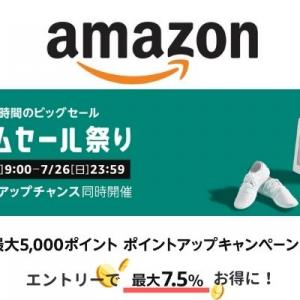 【明日7/24 9:00~】63時間 Amazon タイムセール 購入前対応でより安く買う、タダでポイントをもらう方法も紹介
