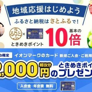 「さとふる」でイオンカードでふるさと納税するとポイント10倍キャンペーン(8/20迄)他