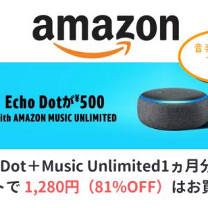 Amazon で EchoDot+Music Unlimited1か月セットが81%OFFの1280円!初めてのスマートスピーカーに最適
