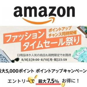 【8/8-10の3日間】Amazonファッションタイムセールは最大5000ptポイントアップ。購入前対応でより安く買うも紹介