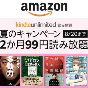 【8/20迄】Kindle Unlimited 夏のキャンペーン 2ヵ月99円 (解約方法、得する延長契約法も紹介)