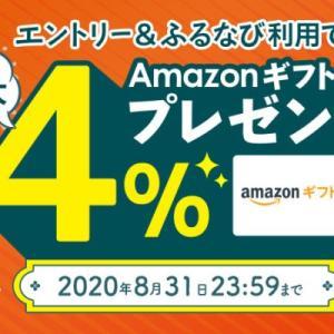 【ふるなび】ふるさと納税 でAmazonギフト券 最大4%分還元 キャンペーン(8/31まで)