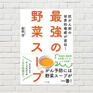 【書評/要約】最強の野菜スープ(前田浩 著)(★4) ~がん予防のみならず高血圧・糖尿病にもに効く最強料理の秘密を公開