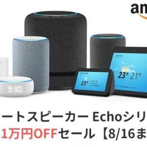 Amazon スマートスピーカー Echo&タブレットFire HD 8セールは【8/16まで】、その他、Amazonでポイントもらう方法も紹介