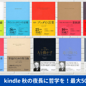深まりゆく秋に哲学を!【Kindle最大50%オフ】超訳・エッセンスで 哲学に触れる本セール (9/30まで)