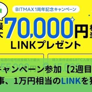 "BITMAX:暗号資産""LINK""を最大7万円相当プレゼントは【2週目】今週もBTC購入でLINK獲得、資産残高は!?"