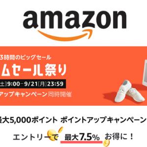 【9/19(土) 9:00~】63時間 Amazon タイムセール祭り!注目セール品、購入前対応でより安く買う、タダでアマギフをもらう方法も紹介