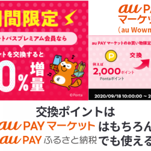 【9/30まで】Pontaポイント交換が100%増量(auスマートパスプレミアム限定)au PAYマーケット/au PAYふるさと納税で使えてお得