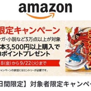 【5日間&対象者限定】Kindle本購入でアマゾンポイントプレゼントキャンペーン(9/22まで)