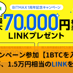 "BITMAX:暗号資産""LINK""を最大7万円相当プレゼント【1BTCを移管入庫】でLINK獲得、口座資産増える"