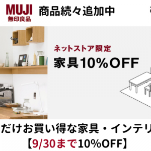 無印良品の家具・インテリア、Amazon店で10%OFFセール(9/30まで) その他 商品も続々増加中