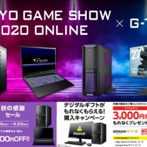 マウスコンピューター Amazon特設ページでG-Tuneモデルが特価(9/27まで)。東京ゲームショウ 2020で公式番組配信記念