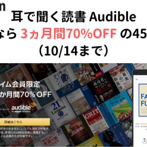 【Audible】Amazonの耳で聞く読書 オーディオブックが3ヵ月70%OFFキャンペーンで月額450円!(10/14まで)