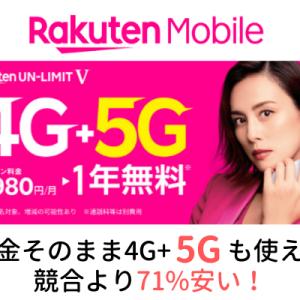 楽天モバイルが5G通信サービス開始!月額2980円で自社エリアは使い放題 競合より71%も安い!