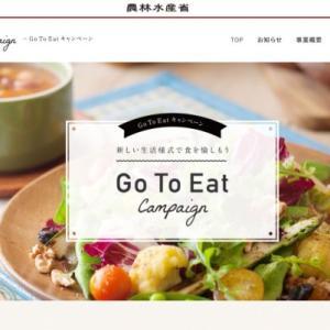 Go To Eatキャンペーンでオンライン飲食店予約でポイント還元(10/1~)!レストラン予約サイトを一覧紹介