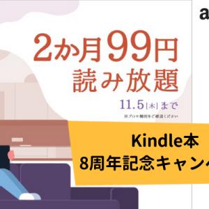 【11/5まで】本読み放題 Kindle Unlimitedキャンペーンは 8周年記念で2ヵ月99円!事前に知りたい解約方法、得する延長契約法も紹介