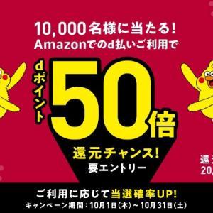 Amazonでのd払い1万円以上+エントリーで dポイント50倍還元のチャンス!まずはエントリー(10/31まで)
