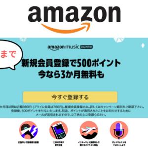 Amazon Music Unlimited 【500pt】もらえて【3か月間無料】で音楽聞き放題(1/11まで) 対象者なら利用しない理由なしなお得キャンペーン
