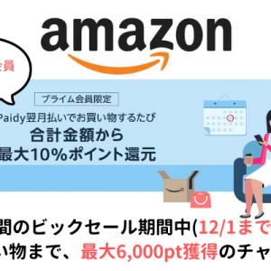 【12/1迄】Amazon Paidy 翌月払いで最大10%ポイント還元、毎月最大3000pt還元!プラム会員限定で
