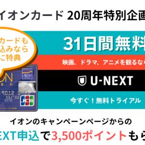 イオンカード20周年記念:U-NEXT入会で3,500ポイント進呈キャンペーン(1/31まで)合わせて新規入会なら最大ポイント1万円相当