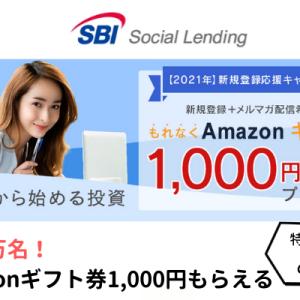SBIソーシャルレンディング、【先着1万名様】口座開設でAmazonギフト券1000円分もらえるキャンペーン