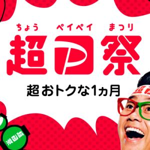 """【超PayPay祭】最大20%還元やペイペイジャンボで超得!""""無料""""でボーナス付与率をUPさせて決済しよう!"""
