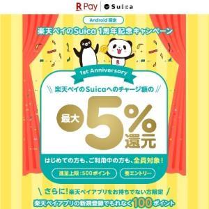 【楽天ペイ】Suicaチャージで最大5%還元(Android限定、6/30まで)