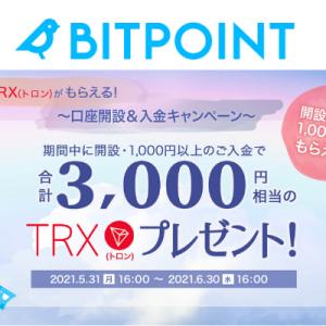 仮想通貨トロン(TRON, $TRX) 3000円相当もらえる!BITPOINT 口座開設&1000円以上の入金で(6/30 16:00まで)