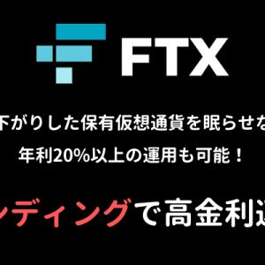 仮想通貨トロン $TRX を口座開設でもらい、高金利APY20%以上でレンディング運用する方法