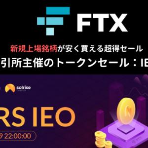 仮想通貨取引所FTXのIEO(取引所主催トークンセール):Solrise Finance($SLRC)の参加方法