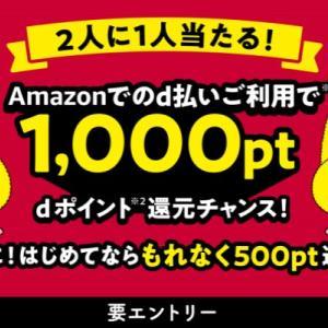 Amazonでのはじめてd払いでもれなく500円相当還元、最大1,500円獲得のチャンス(1万円以上決済、ドコモユーザ限定で)