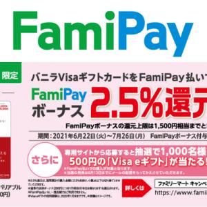 バニラVisaギフトカードのFamiPay払い購入でFamiPayボーナス2.5%還元 | 合わせ技で還元率UP+コーヒーも獲得する方法