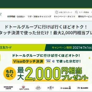 【タダもあり!?】ドトール 等 店舗で三井住友カード VISAタッチ決済で最大2000ポイント還元(7/31まで)