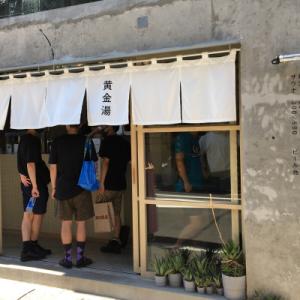 黄金湯@錦糸町 のおしゃれ下町銭湯に行ってみたレポ。サウナ利用の場合は、人気店ならではの注意点アリ