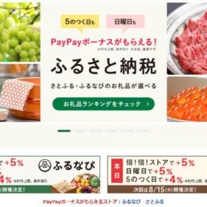 【7/25限定】買い物・ふるさと納税で破格の14% or 19%還元。Yahoo!ショッピング「さとふる」「ふるなび」等で