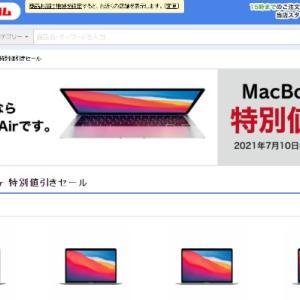 Apple製品セール: MacBook Air (7/31まで)、iPad Air(8/1まで)