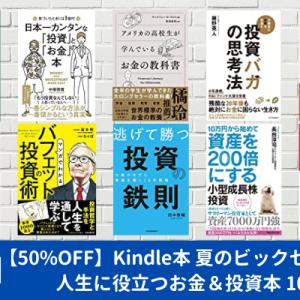 【明日8/5まで、50%OFF】人生に大いに役立つマネー本・投資本 おすすめ選書 ~Amazon Kindle本 夏のビックセール