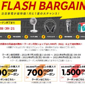 楽天市場、注目家電が超特価「FLASH BARGAIN」- Apple AirPods / iPad 他、夏の生活家電もセール(8/6まで)