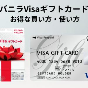 バニラVisaギフトカード の お得な買い方・使い方(使い切り方、残高確認の仕方)