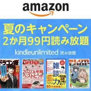 【2ヵ月99円】本読み放題 Kindle Unlimited 夏のキャンペーン(8/19まで)