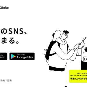 【みんなの銀行】口座開設で現金1000円、家族・友達に紹介で1500円/人もらえる(9/29まで)