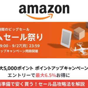 【9/25 9時~】Amazon 63時間タイムセール祭り。FireHDやApple Watchなどセール予告。事前準備で安く買おう